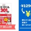 【今だけ無料】定価1296円の麻雀クイズを解いたらMJでバカ勝ちできた件