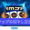 【おすすめ順】MJチップを増やす方法まとめ12選【MJモバイル】 | ろつまのトー二